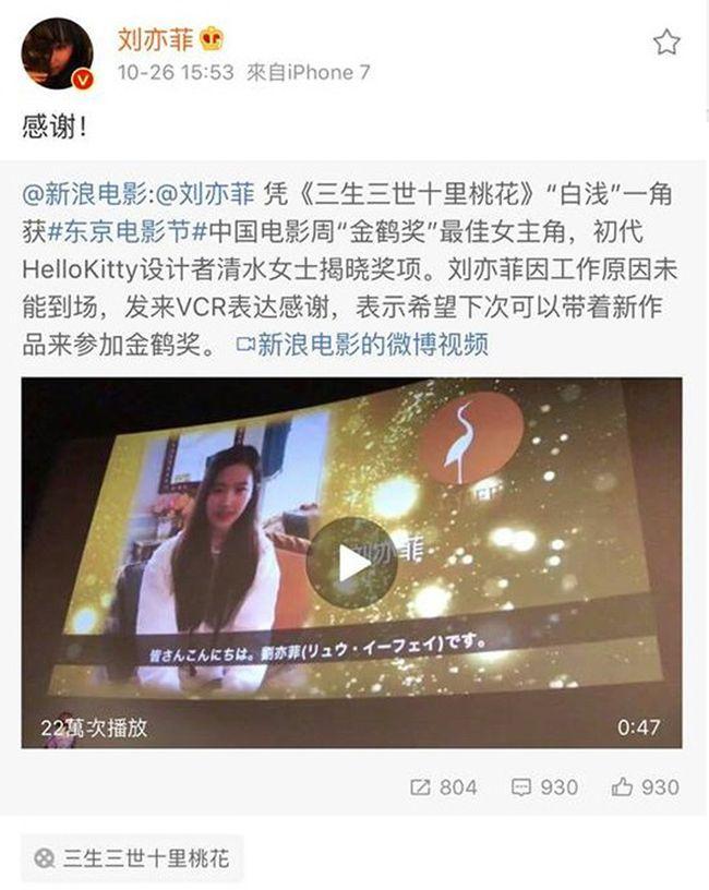 Lưu Diệc Phi không đến nhận giải mà gửi lời cám ơn qua video