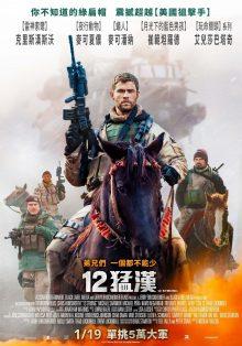 12 Kỵ Binh Quả Cảm