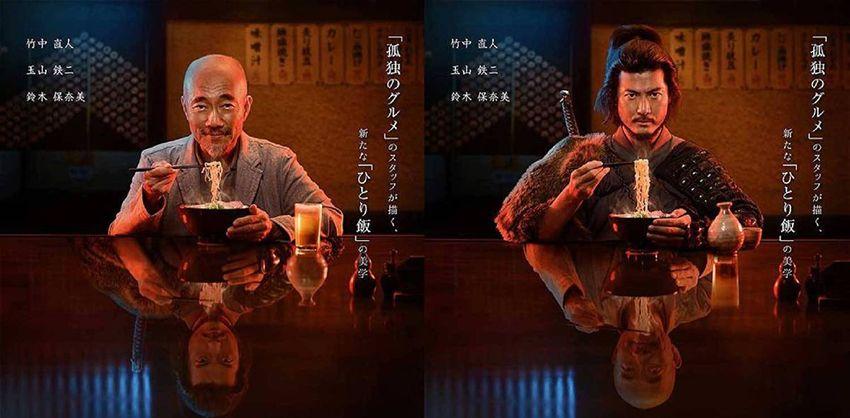 samurai-gourmet-netflix