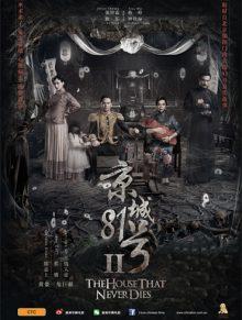 Ngôi Nhà Số 81 Kinh Thành 2
